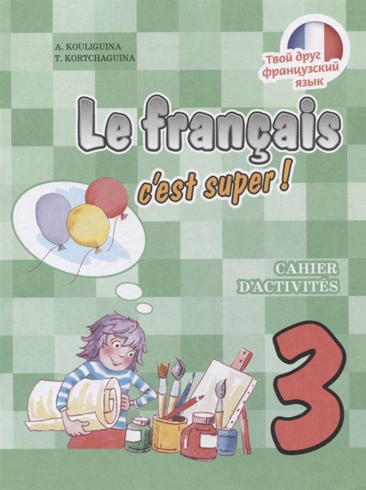 Le francais c
