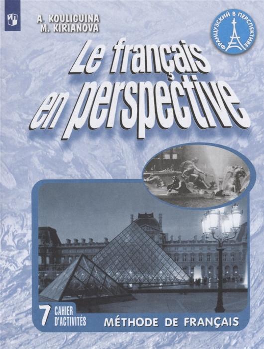 цена Кулигина А., Иохим О. Le francais en perspective Французский язык Рабочая тетрадь 7 класс онлайн в 2017 году