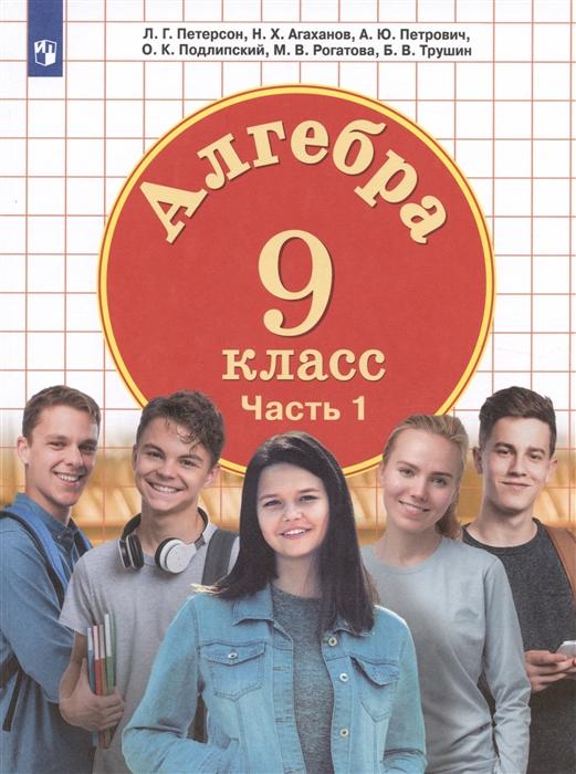 Петерсон Л., Агаханов Н., Петрович А., Подлипский О. и др. Алгебра 9 класс Учебник комплект из 2 книг цена