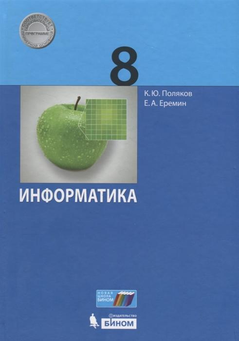 Поляков К., Еремин Е. Информатика 8 класс Учебник поляков к ю еремин е а информатика углубленный уровень учебник для 10 класса в 2 ч фгос 2 е изд испр