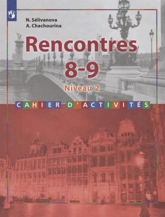 Селиванова Н., Шашурина А. Rencontres Французский язык 8-9 классы Сборник упражнений