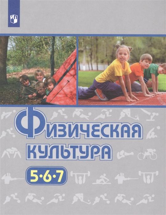 Виленский М., Туревский И., Торочкова Т. и др. Физическая культура 5-7 классы Учебник
