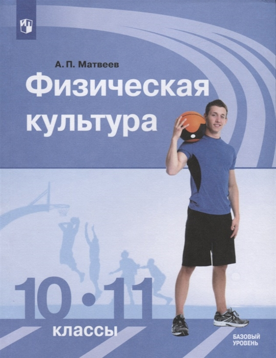 Матвеев А. Физическая культура 10-11 классы Базовый уровень Учебник