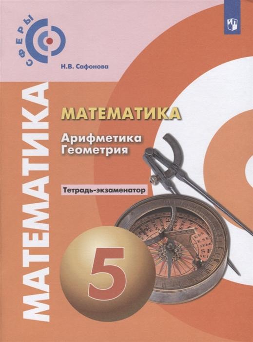 Сафонова Н. Математика Арифметика Геометрия Тетрадь-экзаменатор 5 класс