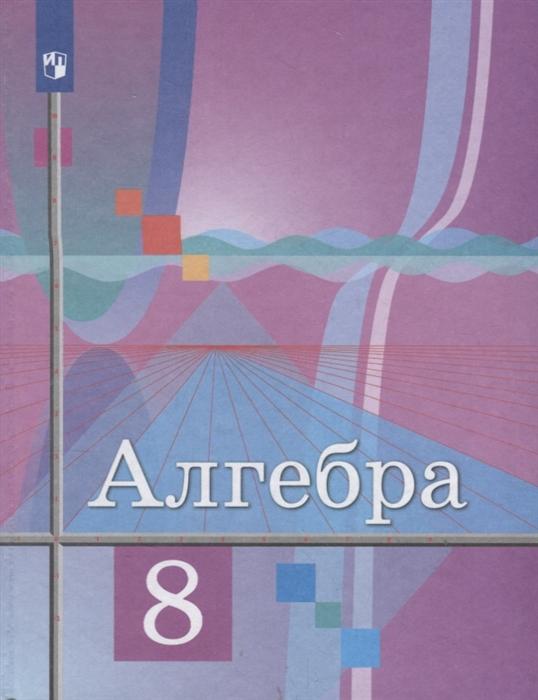 Колягин Ю., Ткачева М., Федорова Н. и др. Алгебра 8 класс Учебник