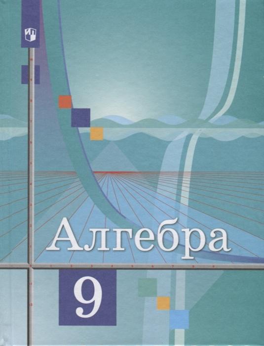 Колягин Ю., Ткачева М., Федорова Н., Шабунин М. Алгебра 9 класс Учебник