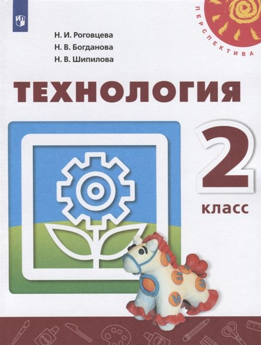 Фото - Роговцева Н., Богданова Н., Шипилова Н. Технология 2 класс Учебник настенные часы н 12118 2 н 12118 2