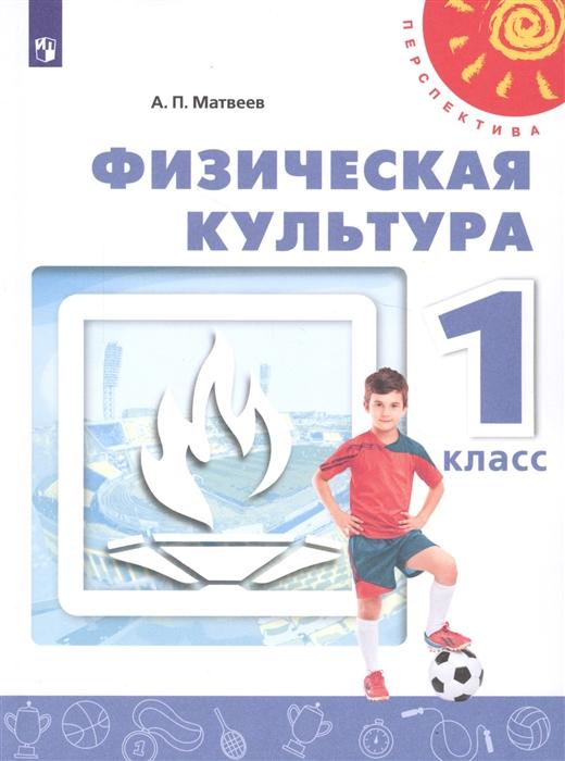 Матвеев А. Физическая культура 1 класс Учебник