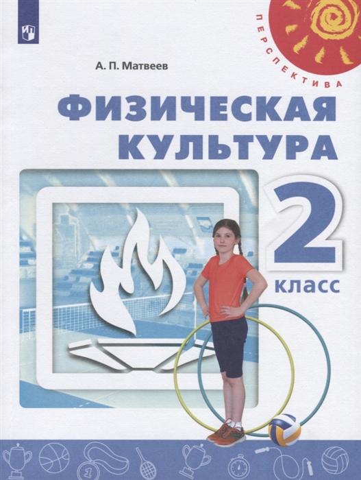 Фото - Матвеев А. Физическая культура 2 класс Учебник погадаев г физическая культура 1 2 класс учебник