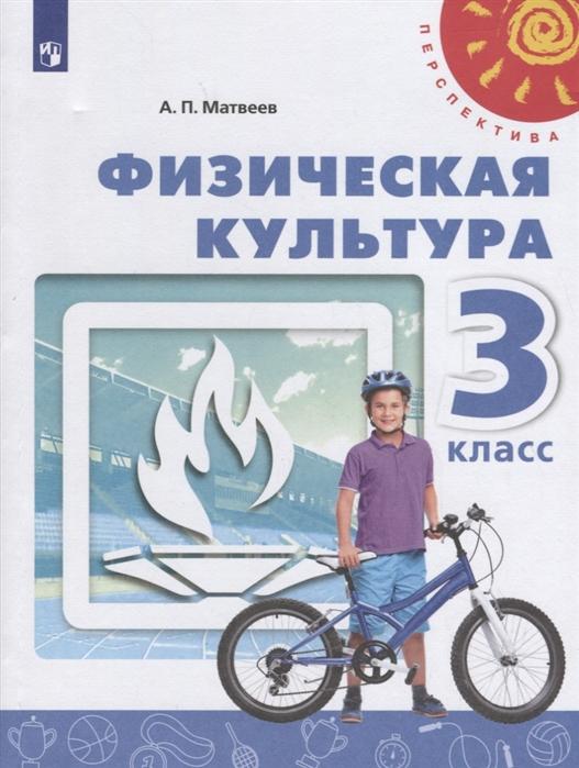 Фото - Матвеев А. Физическая культура 3 класс Учебник погадаев г физическая культура 1 2 класс учебник