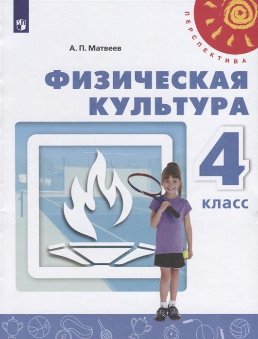 купить Матвеев А. Физическая культура 4 класс Учебник по цене 619 рублей