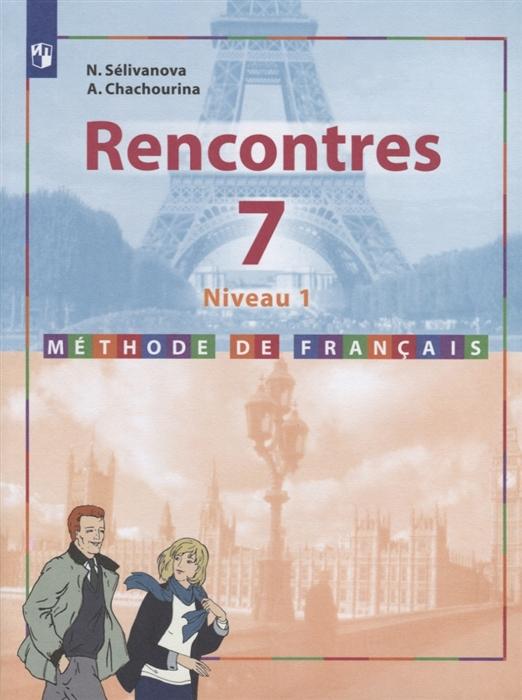 Селиванова Н., Шашурина А. Rencontres Французский язык 7 класс Учебник