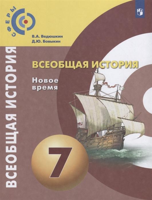 Ведюшкин В., Бовыкин Д. Всеобщая история Новое время 7 класс Учебник