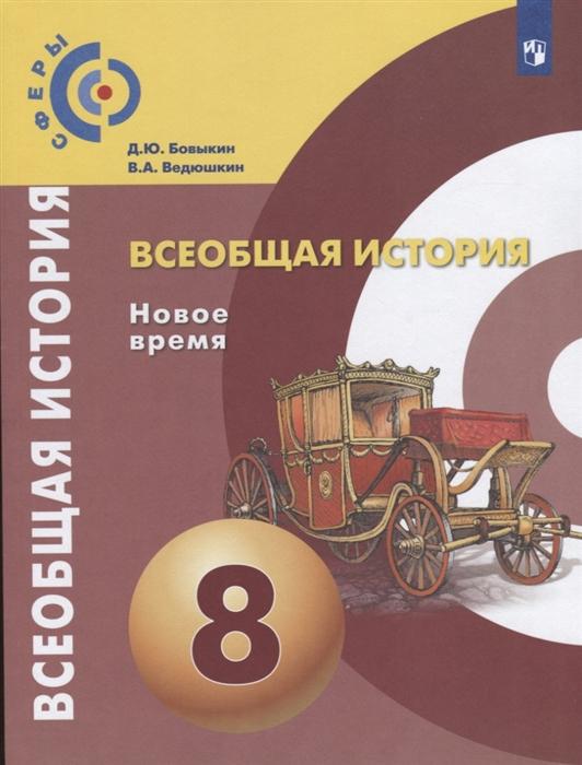 Бовыкин Д., Ведюшкин В. Всеобщая история Новое время 8 класс Учебник новое время xix век