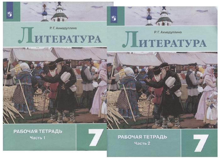 Ахмадуллина Р. Литература 7 класс Рабочая тетрадь В двух частях комплект из 2 книг цена