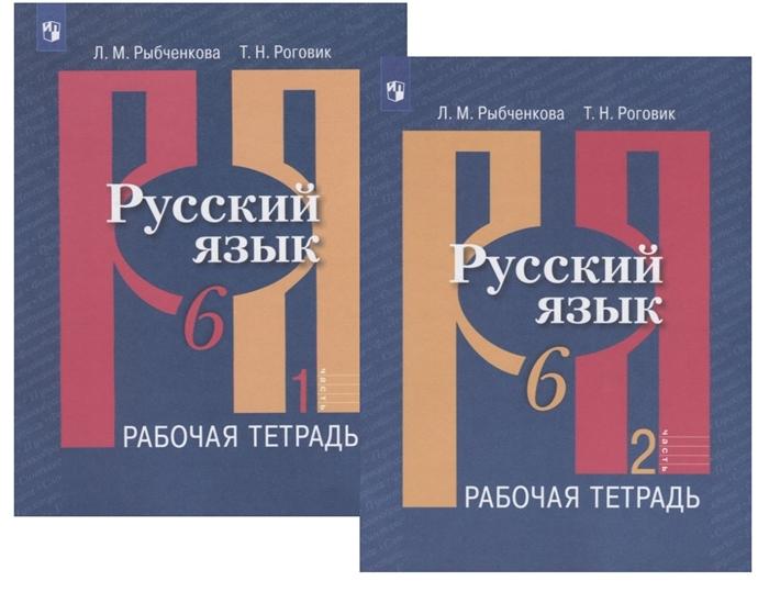 Русский язык 6 класс Рабочая тетрадь В двух частях комплект из 2 книг