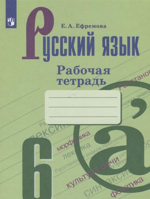 Ефремова Е. Русский язык 6 класс Рабочая тетрадь ефремова е русский язык 6 класс рабочая тетрадь