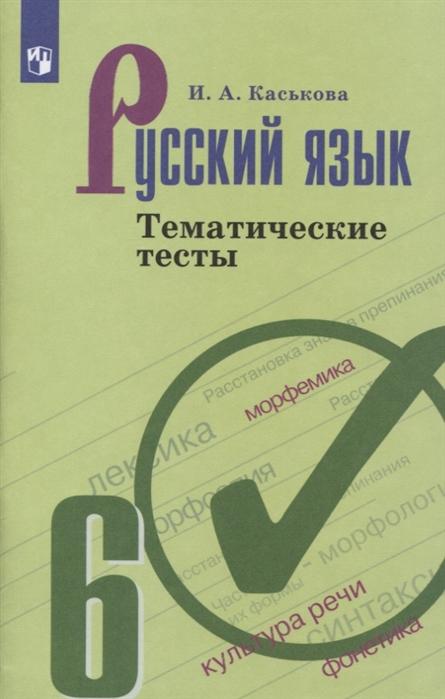 Каськова И. Русский язык 6 класс Тематические тесты