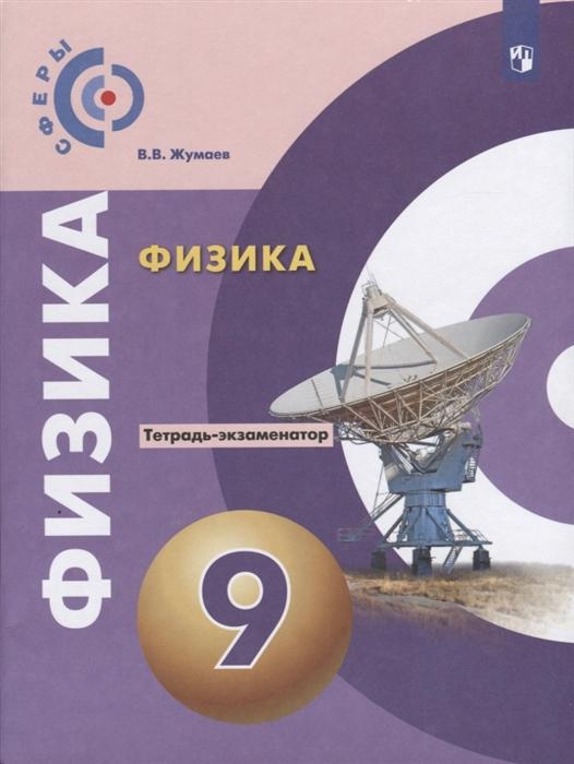 Жумаев В. Физика Тетрадь-экзаменатор 9 класс