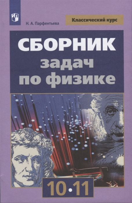Парфентьева Н. Сборник задач по физике 10-11 классы