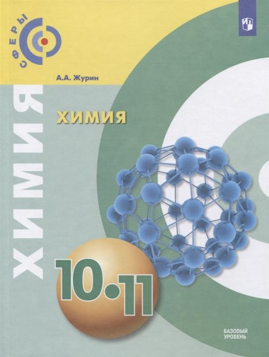 Журин А. Химия 10-11 классы Базовый уровень Учебник недорого