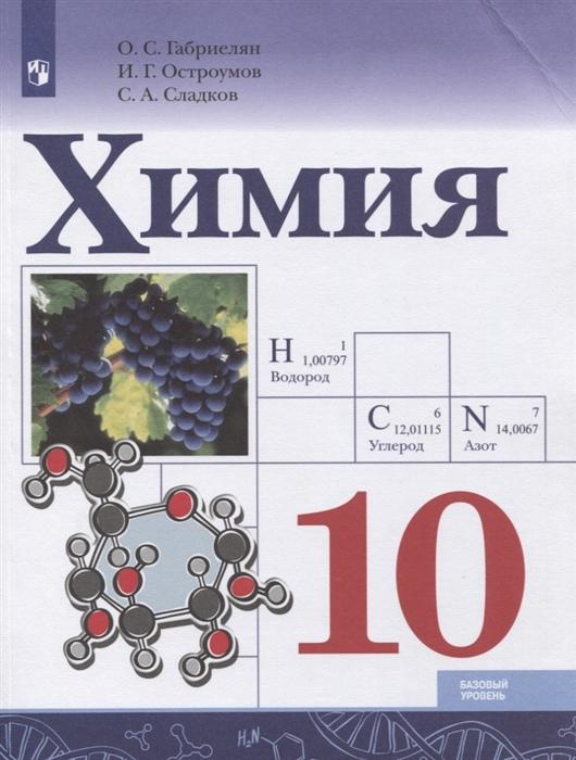цена на Габриелян О., Остроумов И., Сладков С. Химия 10 класс Базовый уровень Учебник
