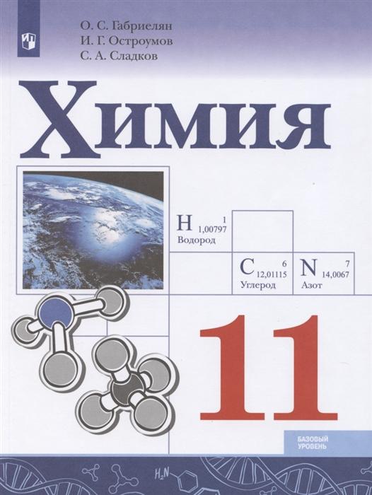 цена на Габриелян О., Остроумов С., Сладков С. Химия 11 класс Учебник для общеобразовательных организаций Базовый уровень