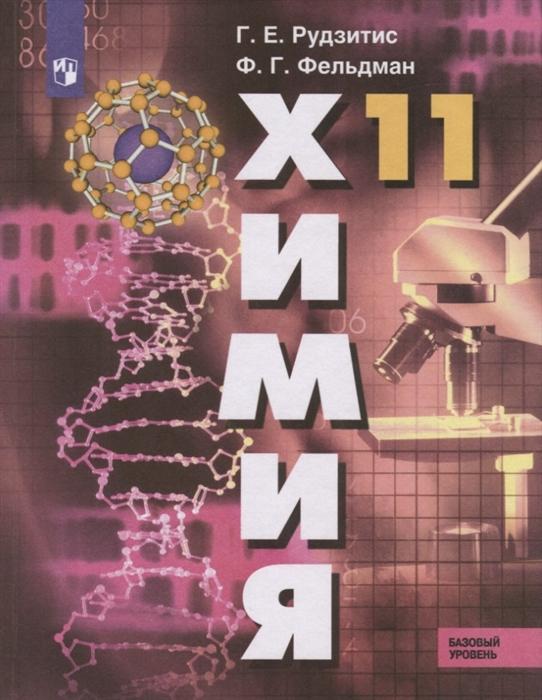 Рудзитис Г., Фельдман Ф. Химия 11 класс Базовый уровень Учебник рудзитис г фельдман ф химия 11 класс учебное пособие для общеобразовательнвх организаций углубленное изучение