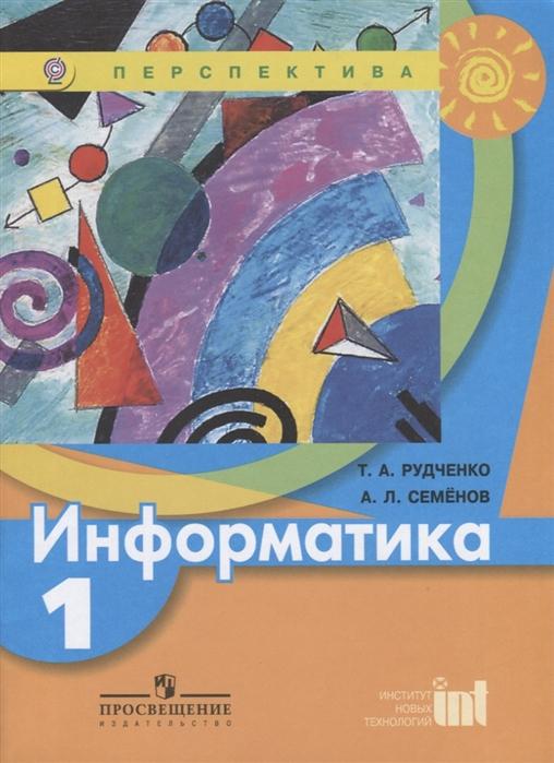 Рудченко Т., Семенов А. Информатика 1 класс Учебник цена