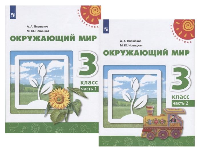 Плешаков А., Новицкая М. Окружающий мир 3 класс Учебник в двух частях комплект из 2 книг все цены