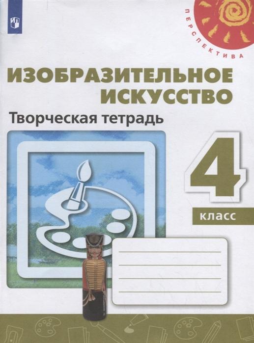 Шпикалова Т., Ершова Л., Макарова Н., Щирова А. Изобразительное искусство Творческая тетрадь 4 класс