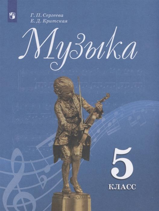 все цены на Сергеева Г., Критская Е. Музыка 5 класс Учебник онлайн