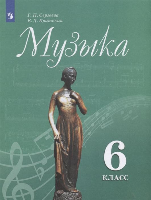 Сергеева Г., Критская Е. Музыка 6 класс Учебник