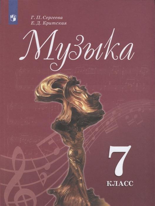 Сергеева Г., Критская Е. Музыка 7 класс Учебник музыка 7 класс учебник