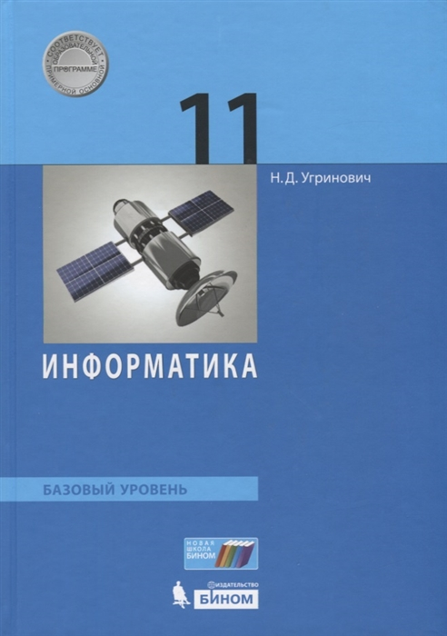 Угринович Н. Информатика Базовый уровень 11 класс Учебник угринович н информатика 7 класс учебник