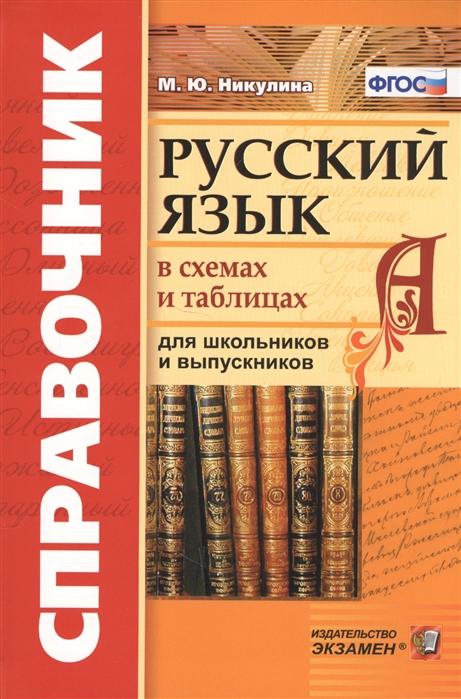 Русский язык в схемах и таблицах для школьников и выпускников