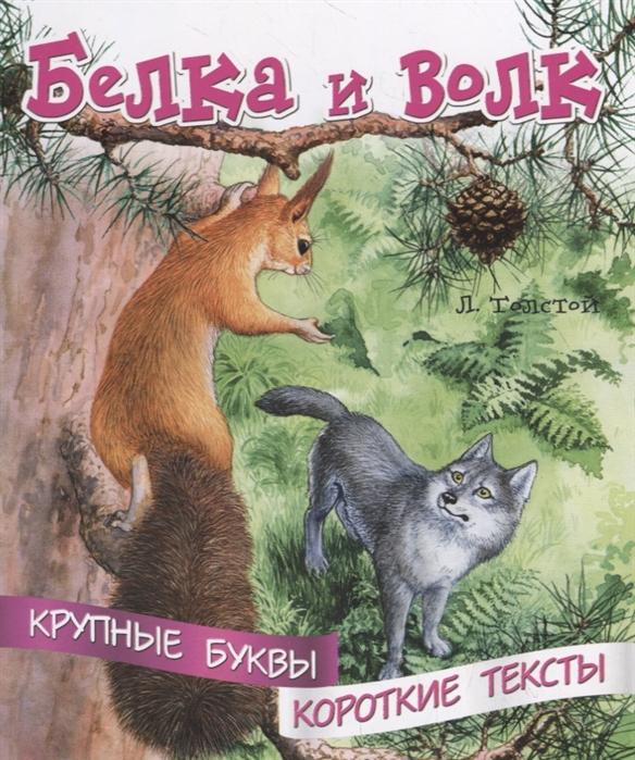 Толстой Л. Белка и волк Крупные буквы Короткие тексты ушинский к лиса и козел крупные буквы короткие тексты