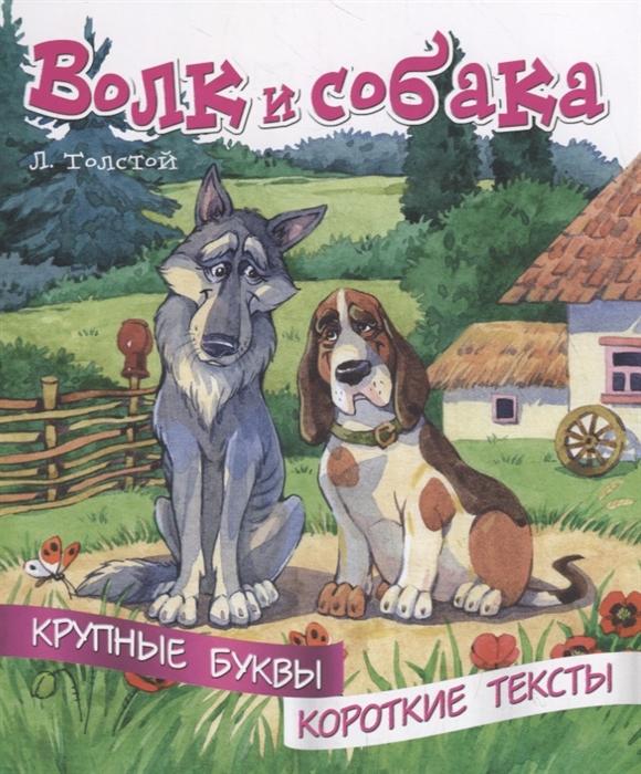 Толстой Л. Волк и собака Крупные буквы Короткие тексты ушинский к лиса и козел крупные буквы короткие тексты