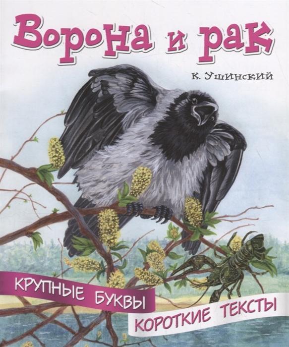 Ворона и рак Крупные буквы Короткие тексты