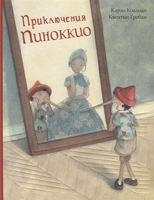 Коллоди К. Приключения Пиноккио коллоди к приключения пиноккио the adventures of pinocchio домашнее чтение mp3
