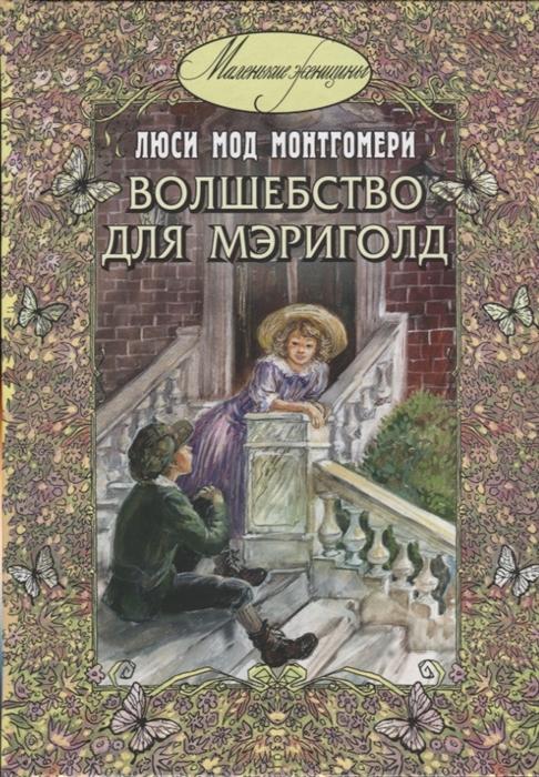 Монтгомери Л. Волшебство для Мэриголд