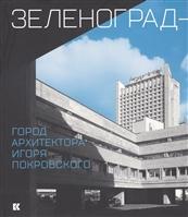 Зеленоград - город архитектора Игоря Покровского