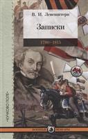 Записки. 1790-1815