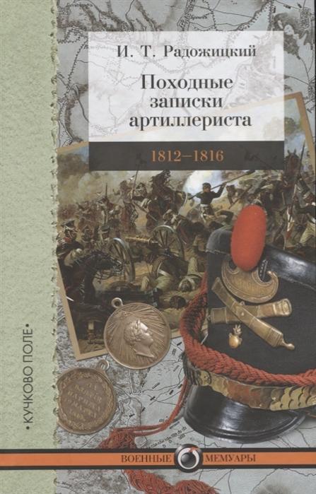 Радожицкий И. Походные записки артиллериста 1812-1816 цены