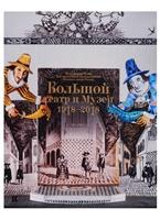 Большой театр и музей. 1918-2018