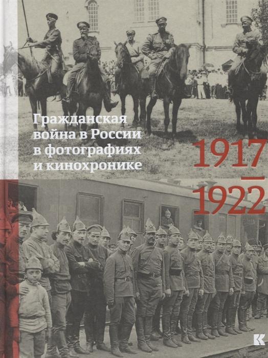 Гражданская война в России в фотографиях и кинохронике 1917-1922