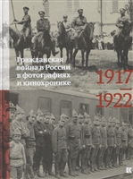 Гражданская война в России в фотографиях и кинохронике. 1917-1922