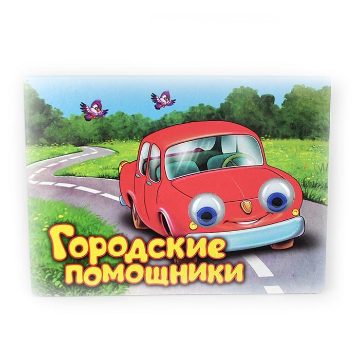 Красникова И. Городские помощники Книжка-картонка