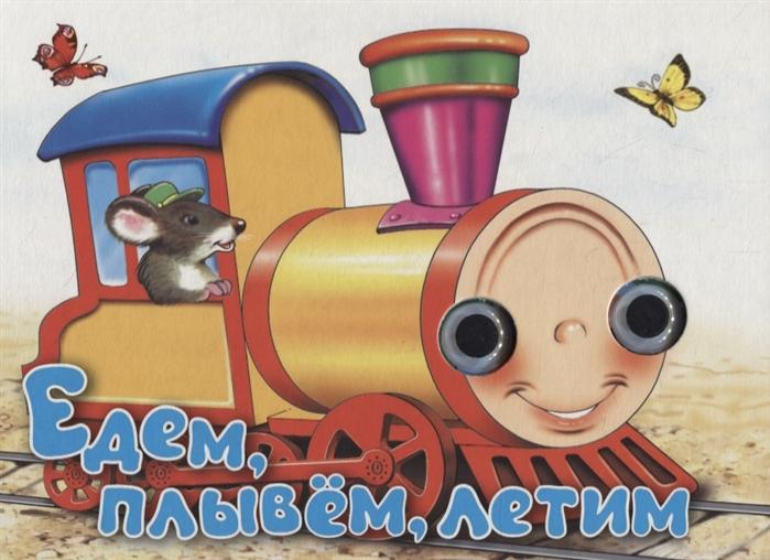 Красникова И. Едем плывем летим Книжка-картонка мои первые наклейки едем плывем летим