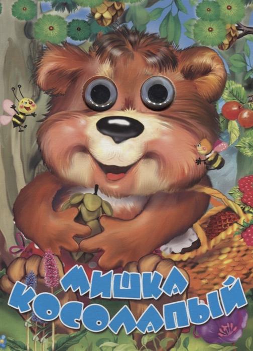 Купить Мишка косолапый Книжка-картонка, Антураж, Книги - игрушки